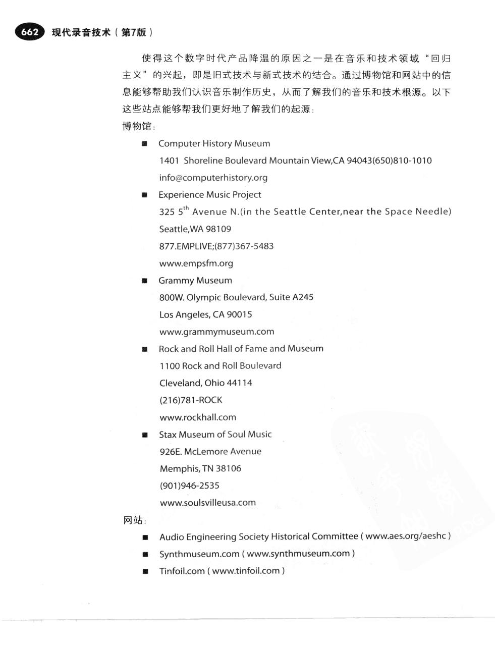 现代录音技术(第7版) 689