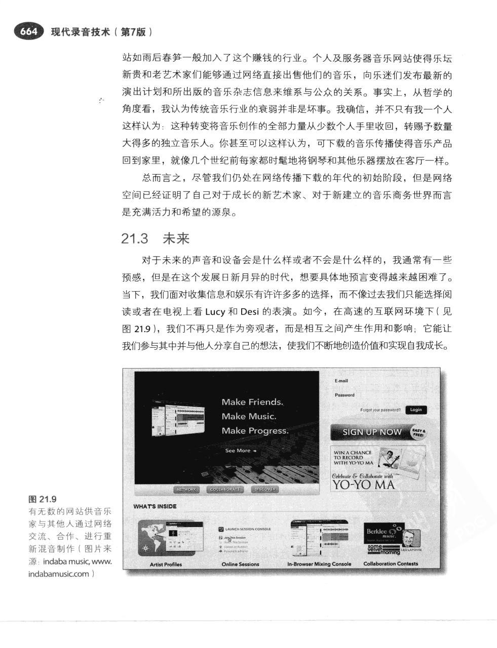 现代录音技术(第7版) 691