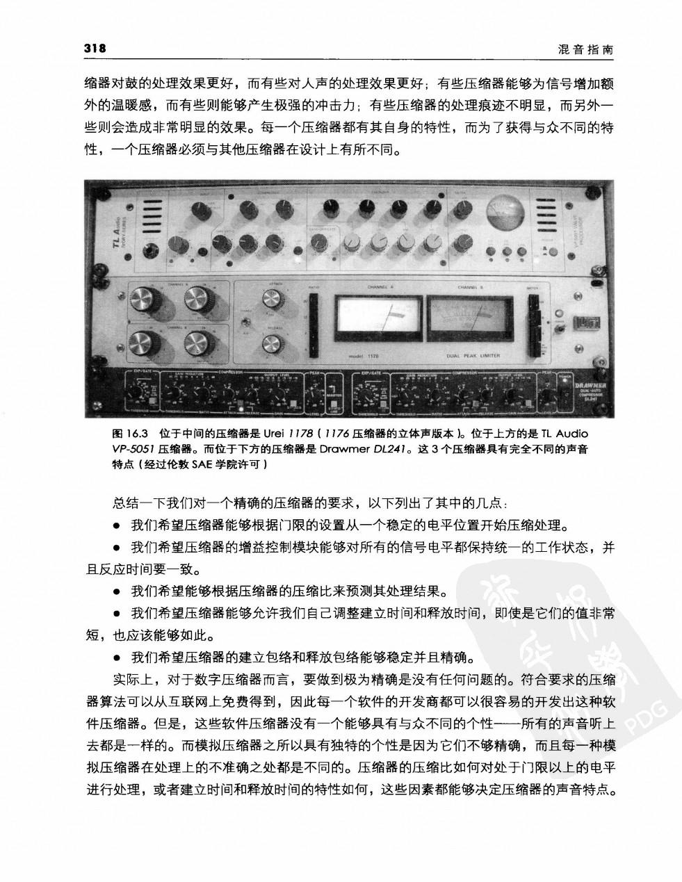 混音指南 340