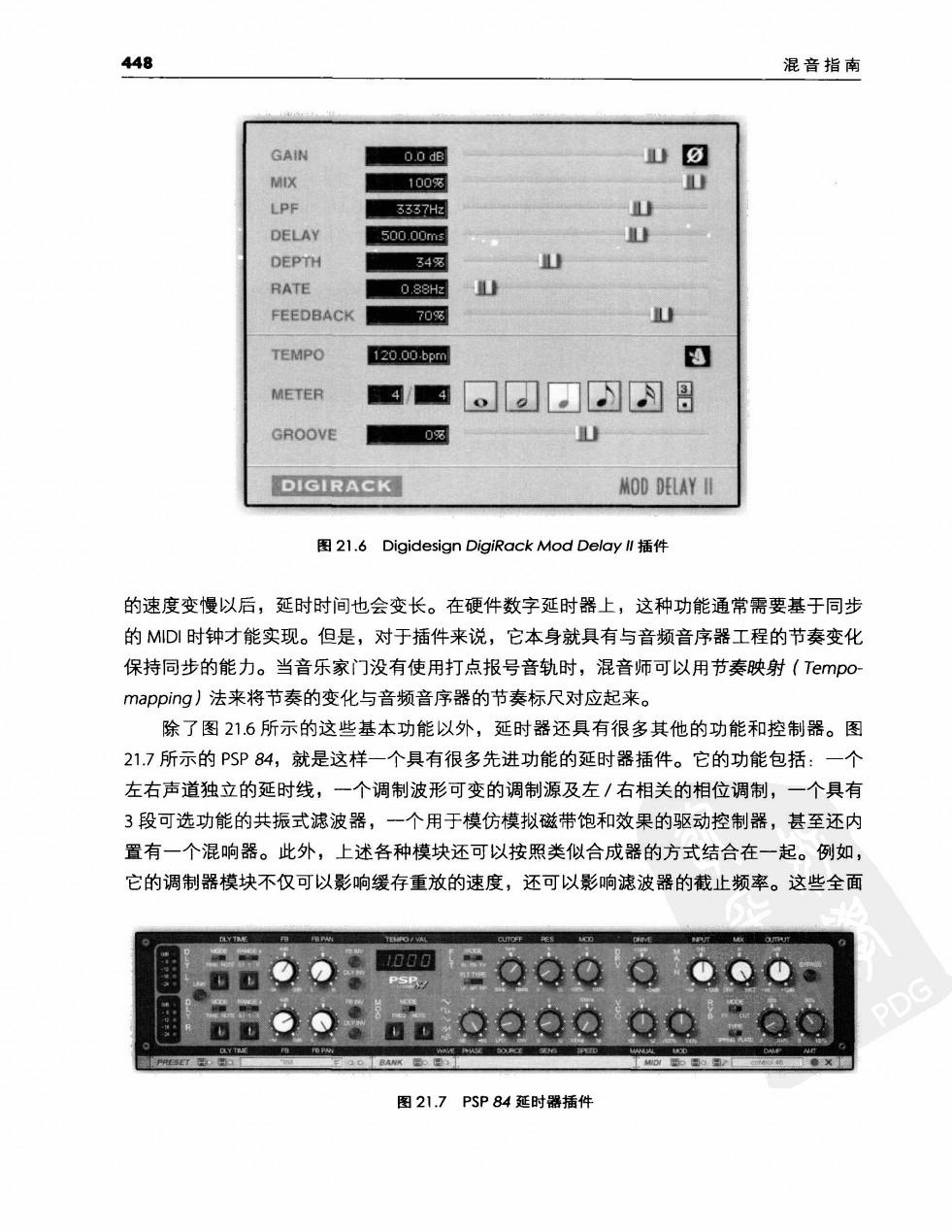 混音指南 470