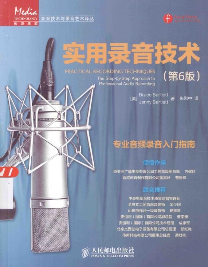 实用录音技术(第6版) 1