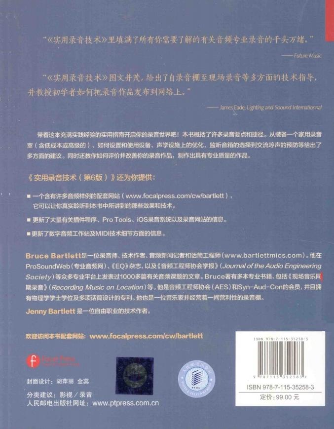 实用录音技术(第6版) 2