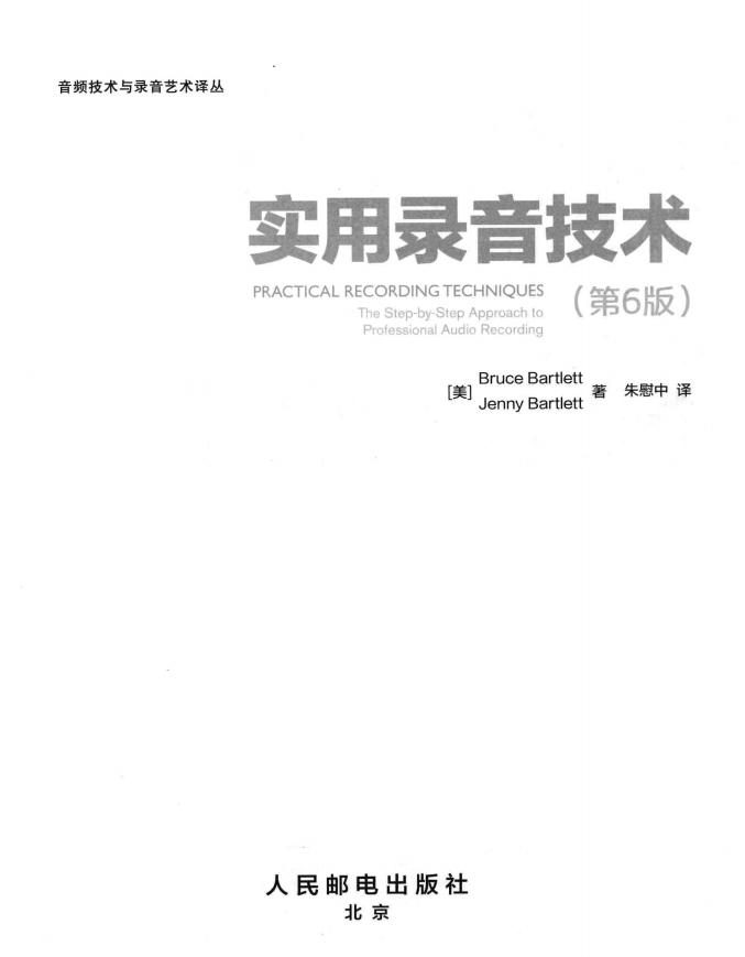实用录音技术(第6版) 3