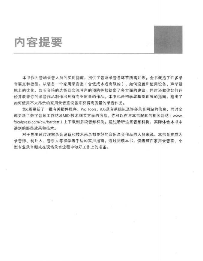 实用录音技术(第6版) 5