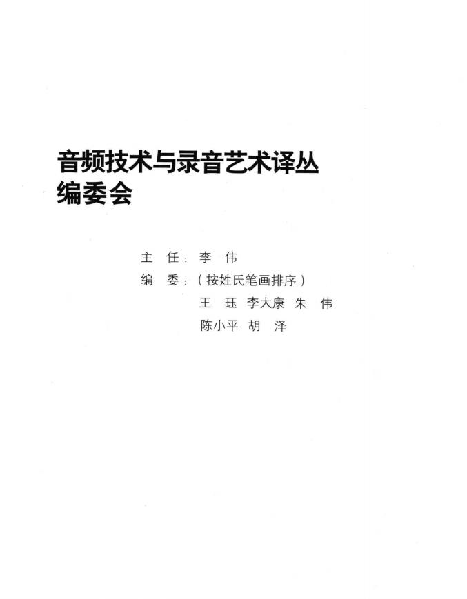 实用录音技术(第6版) 7