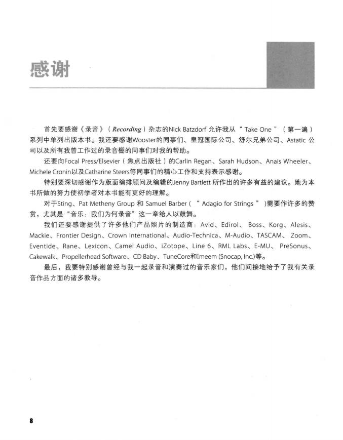 实用录音技术(第6版) 10