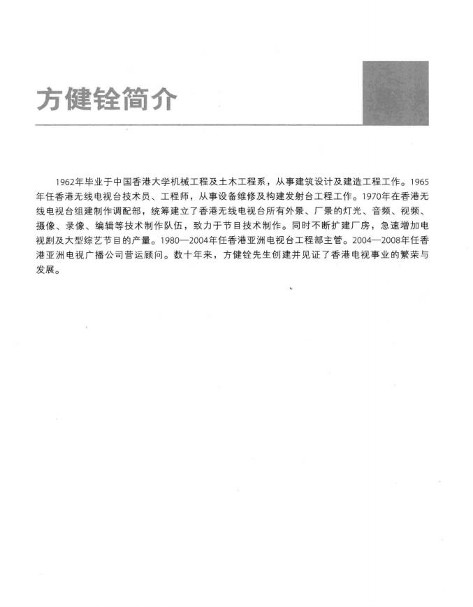 实用录音技术(第6版) 14