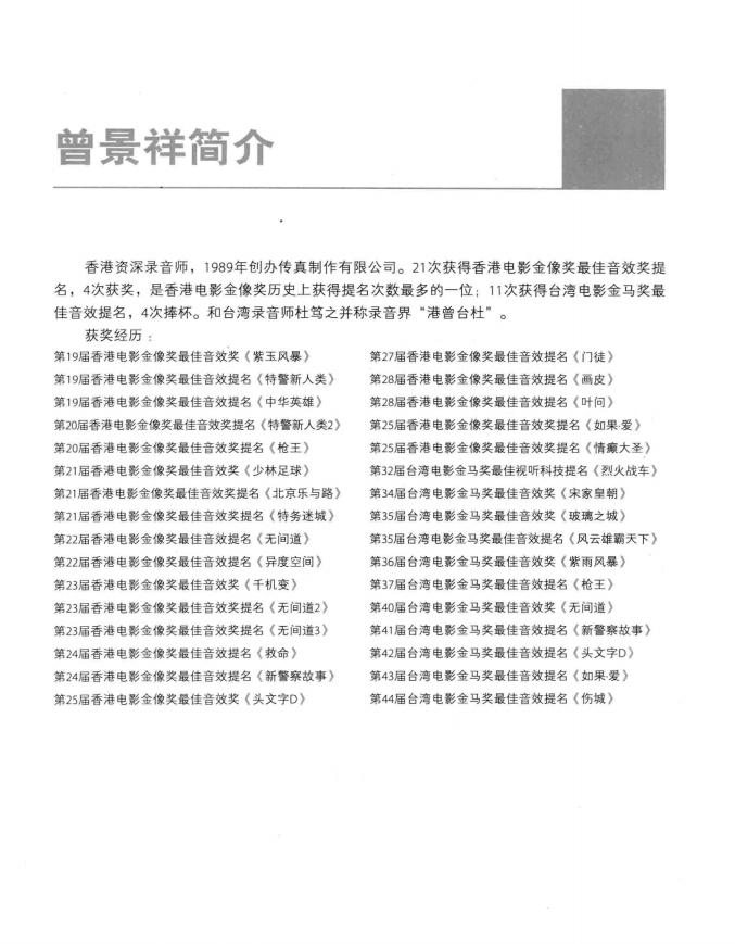 实用录音技术(第6版) 16