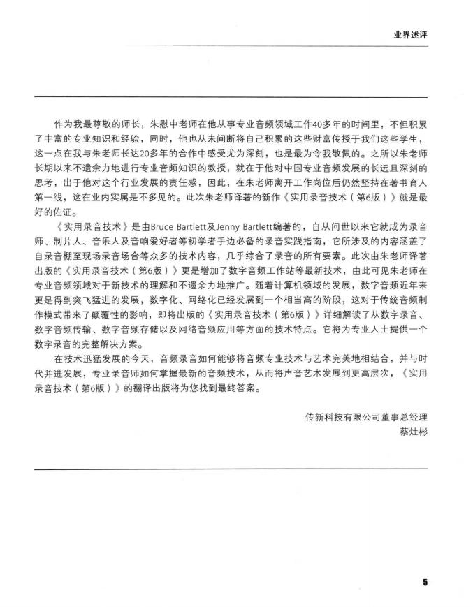实用录音技术(第6版) 21