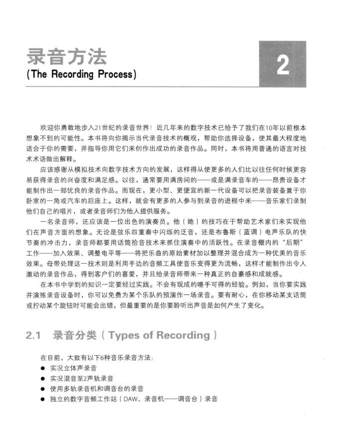 实用录音技术(第6版) 45