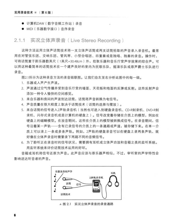 实用录音技术(第6版) 46