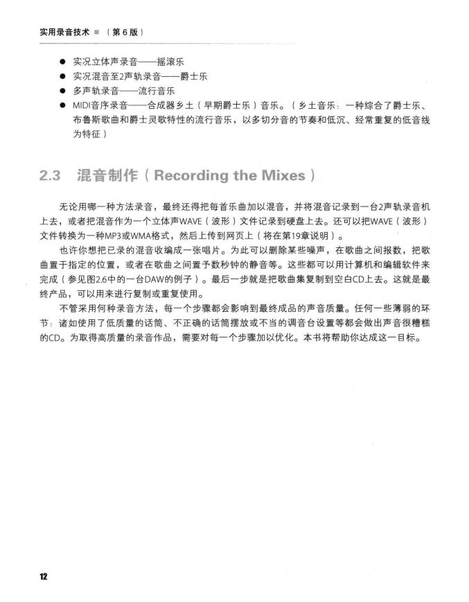 实用录音技术(第6版) 52