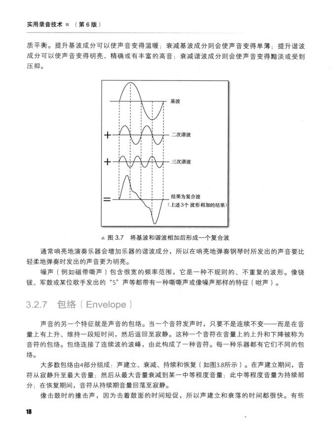实用录音技术(第6版) 58