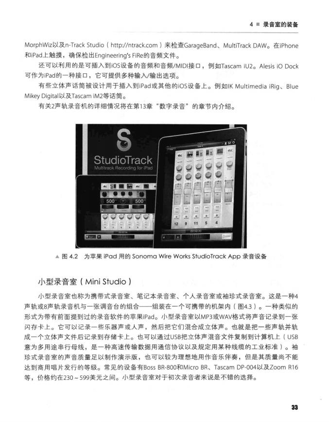 实用录音技术(第6版) 73