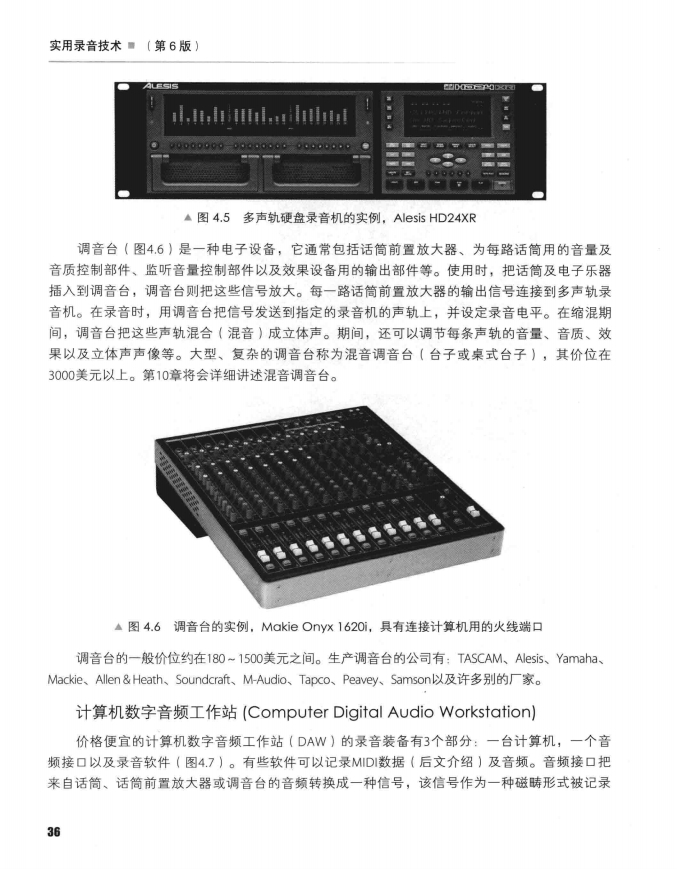 实用录音技术(第6版) 76