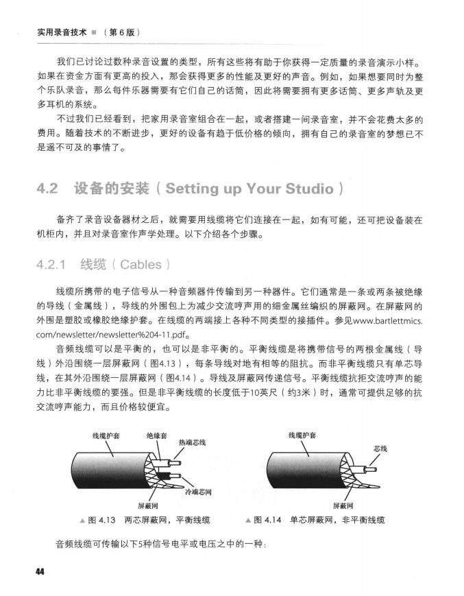 实用录音技术(第6版) 84