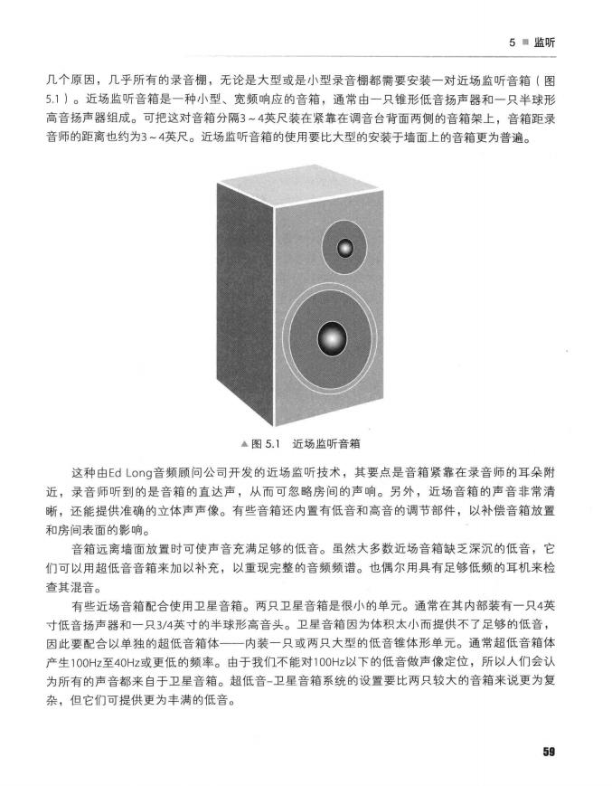 实用录音技术(第6版) 99