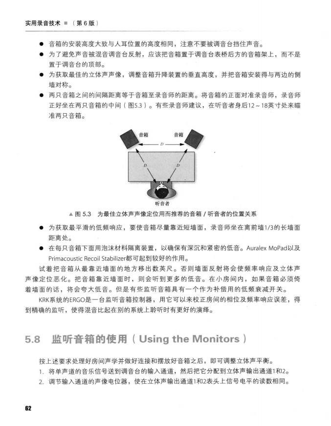 实用录音技术(第6版) 102