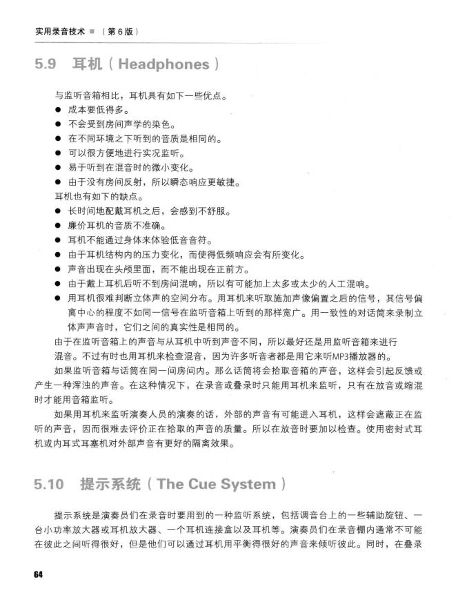 实用录音技术(第6版) 104