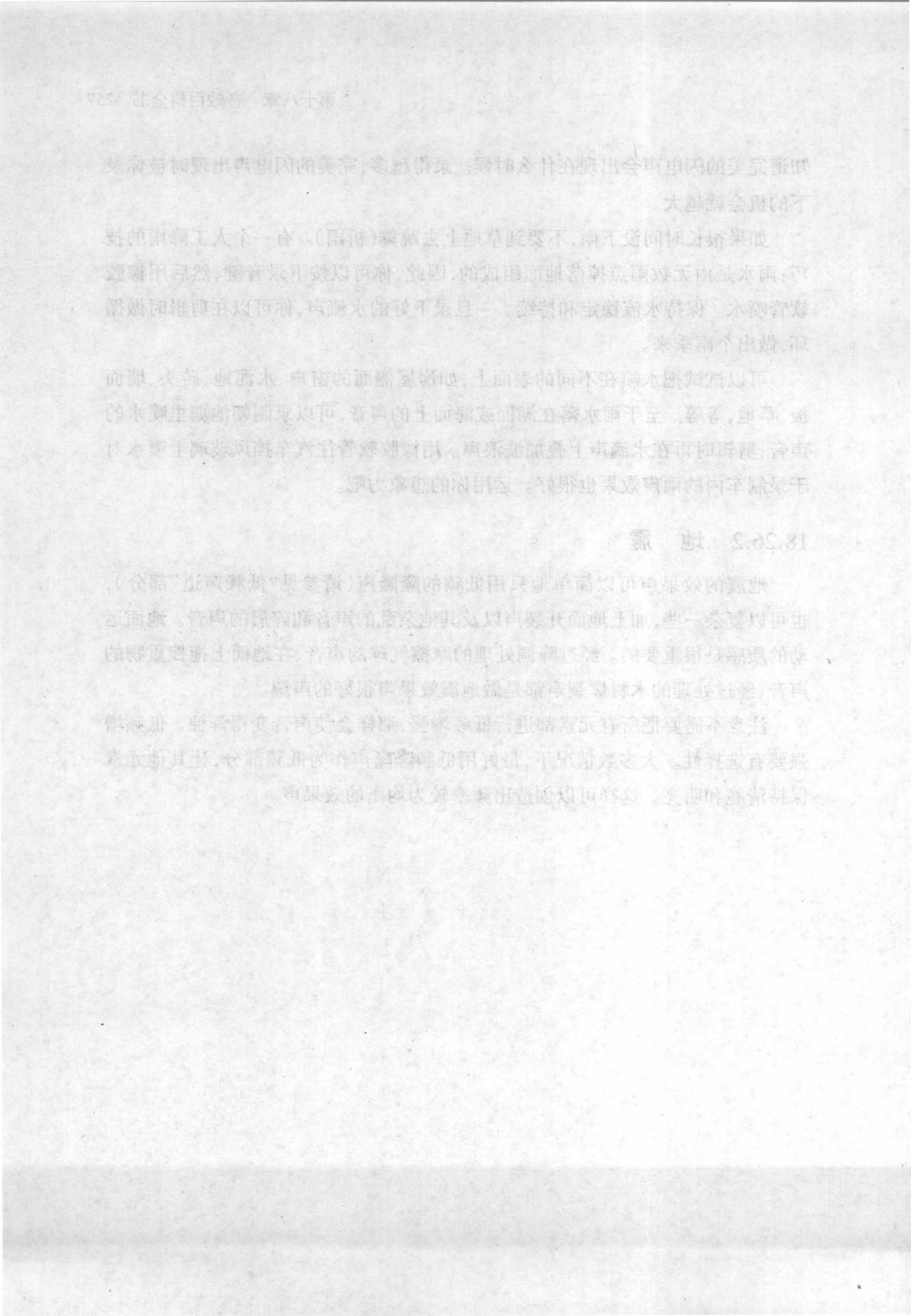 音效圣经 好莱坞音效创作及录制技巧(插图版) 279