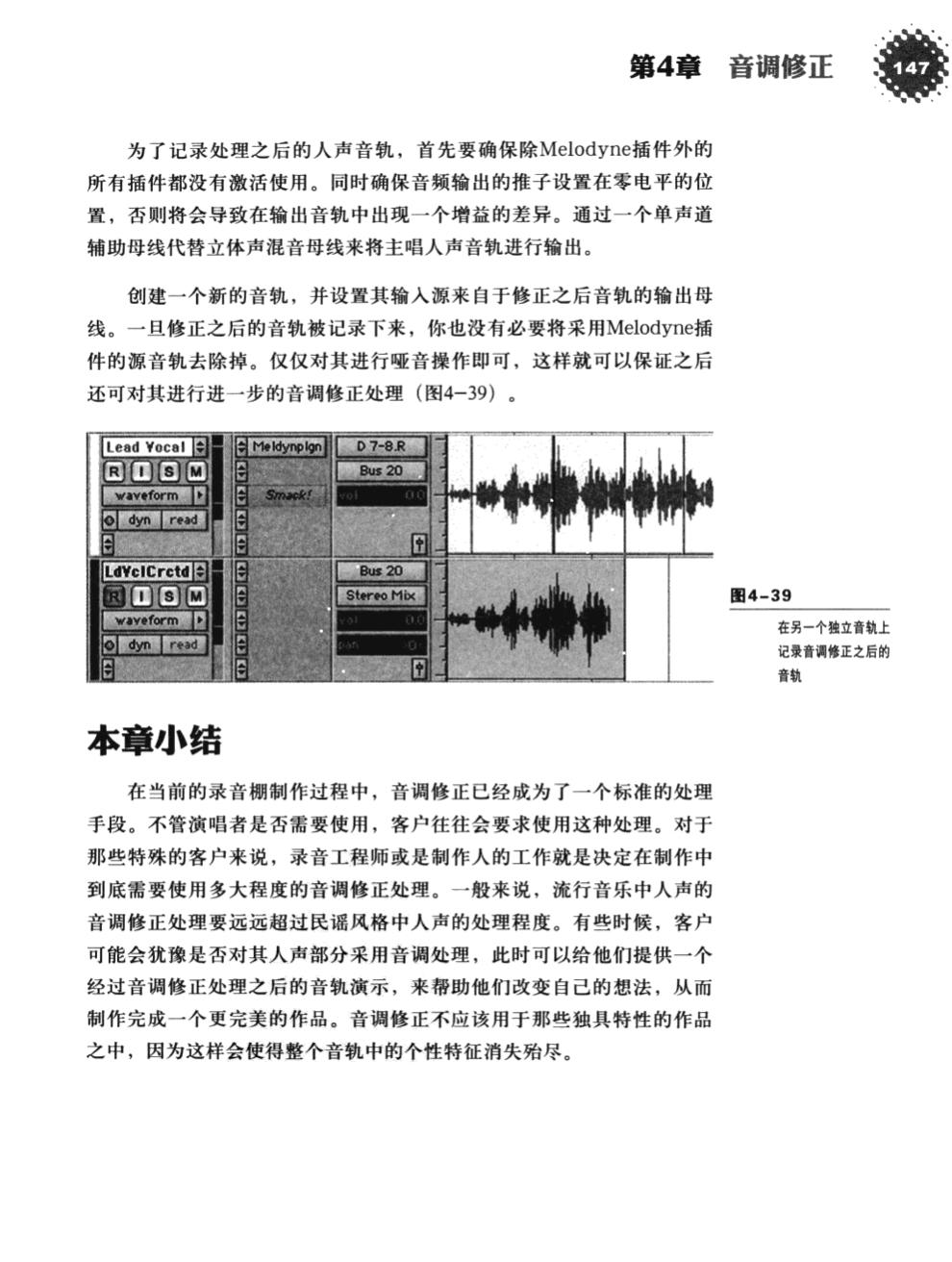 录音的秘密:跟我学录音 166
