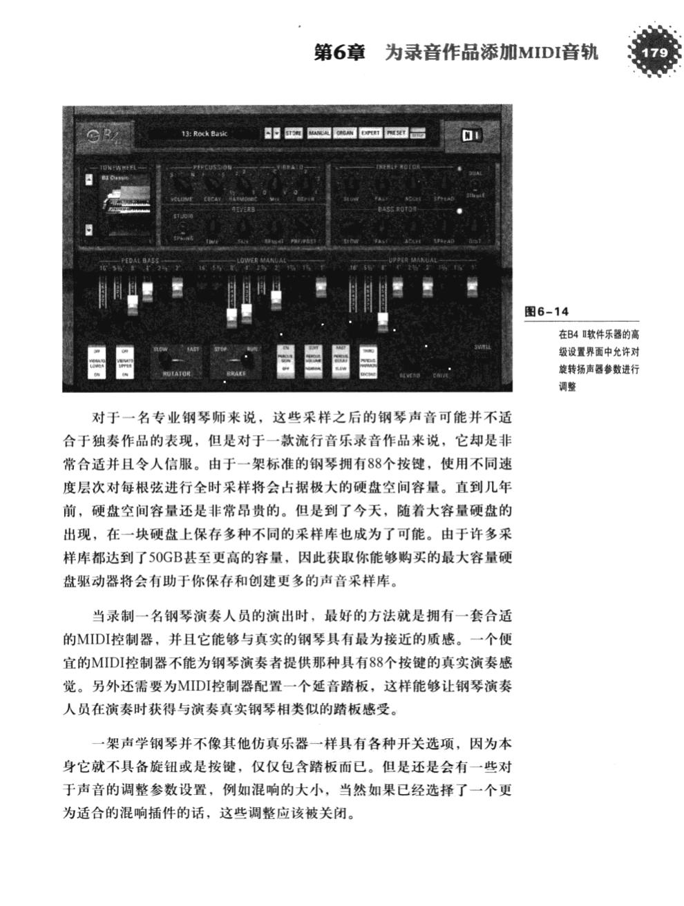 录音的秘密:跟我学录音 198
