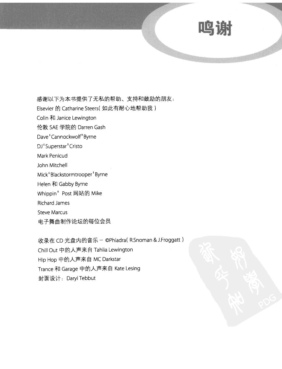电子舞曲手册(第2版) 7