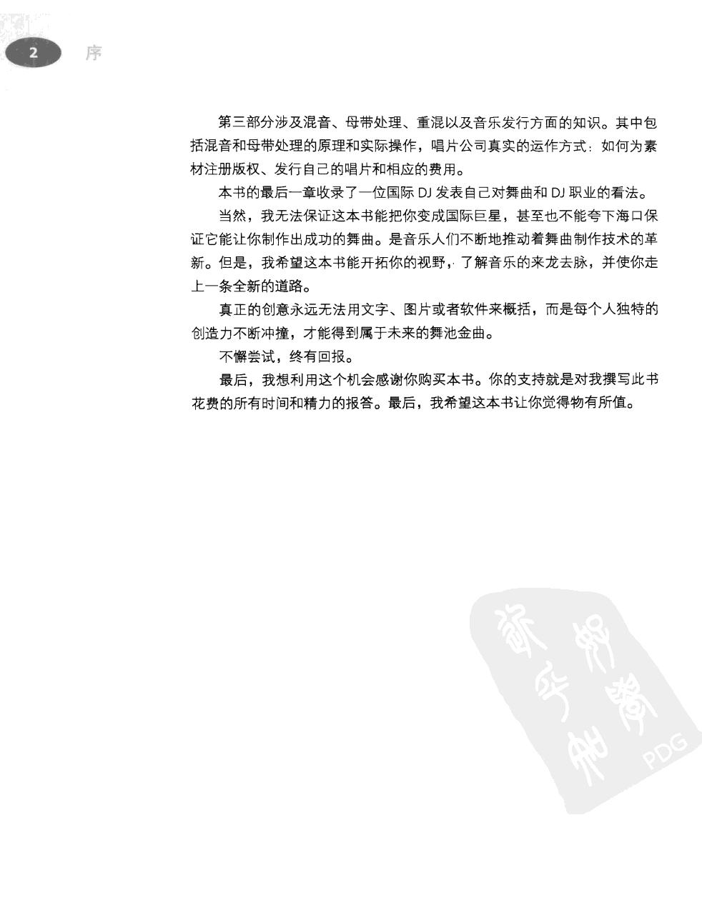 电子舞曲手册(第2版) 9