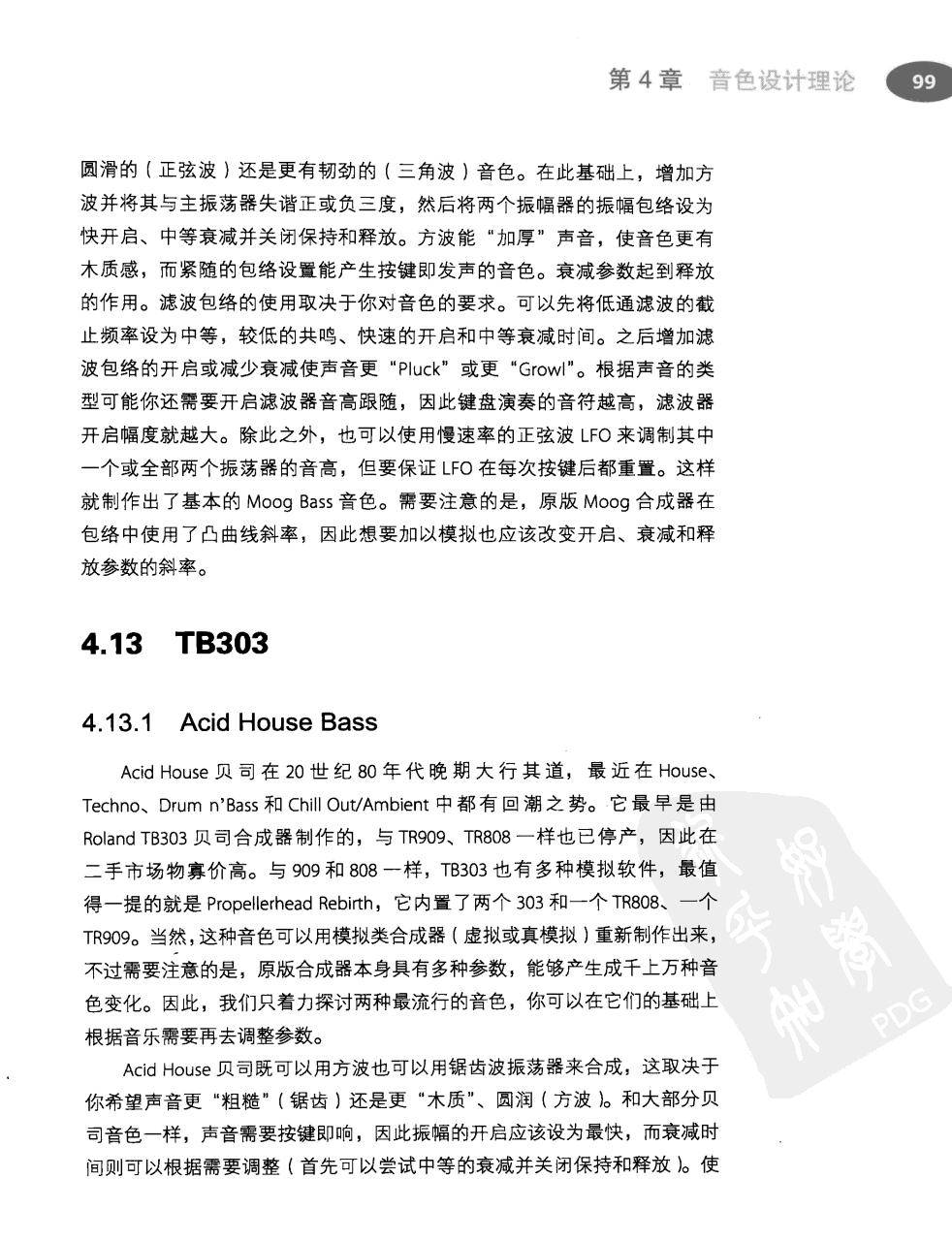 电子舞曲手册(第2版) 120