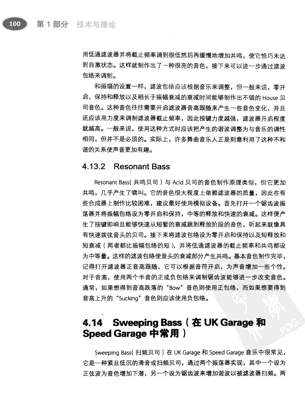 电子舞曲手册(第2版) 121