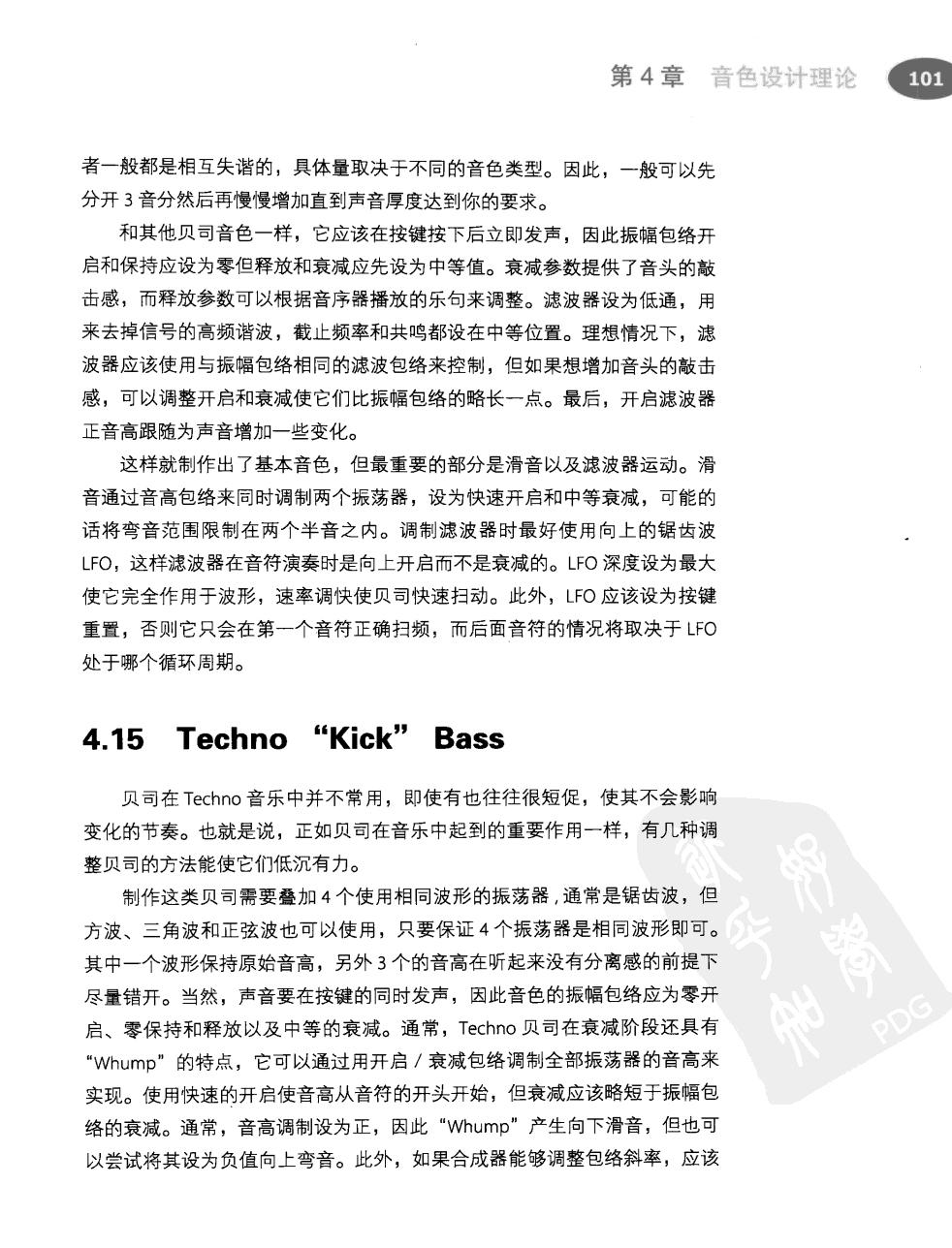 电子舞曲手册(第2版) 122