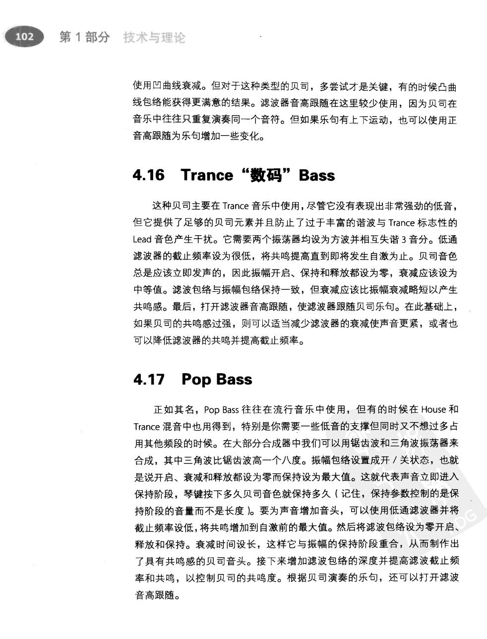 电子舞曲手册(第2版) 123