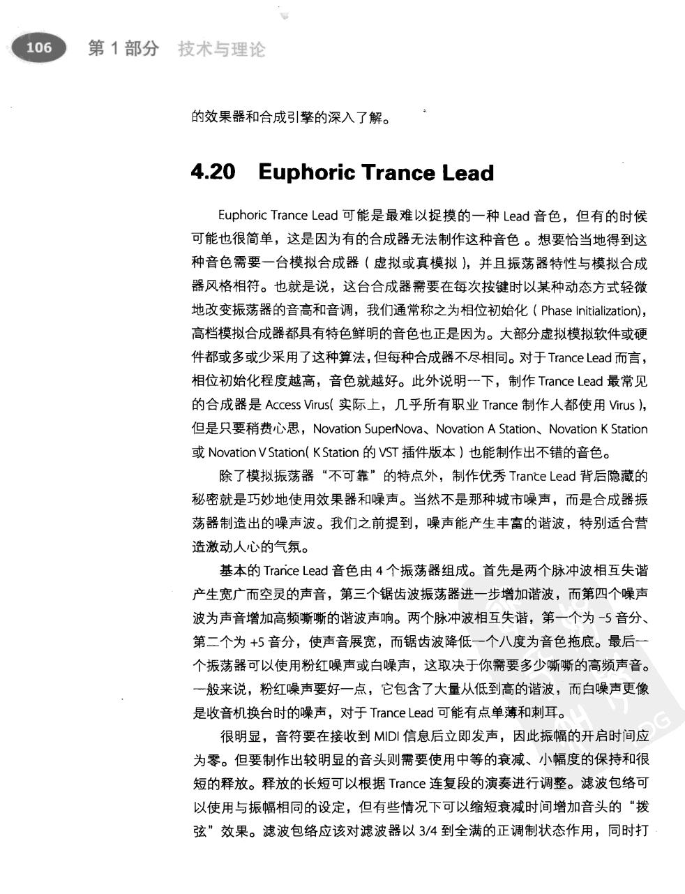 电子舞曲手册(第2版) 127