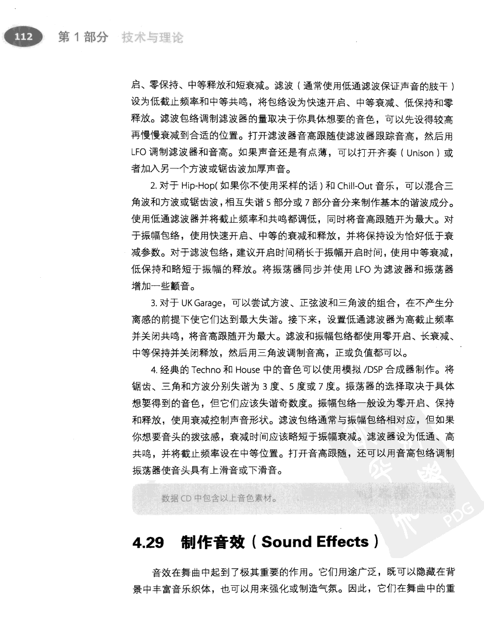 电子舞曲手册(第2版) 133
