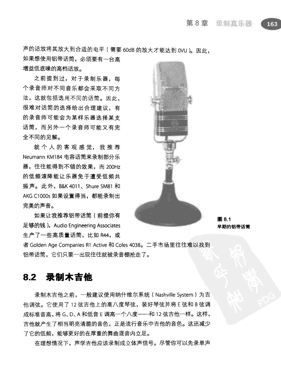 电子舞曲手册(第2版) 184