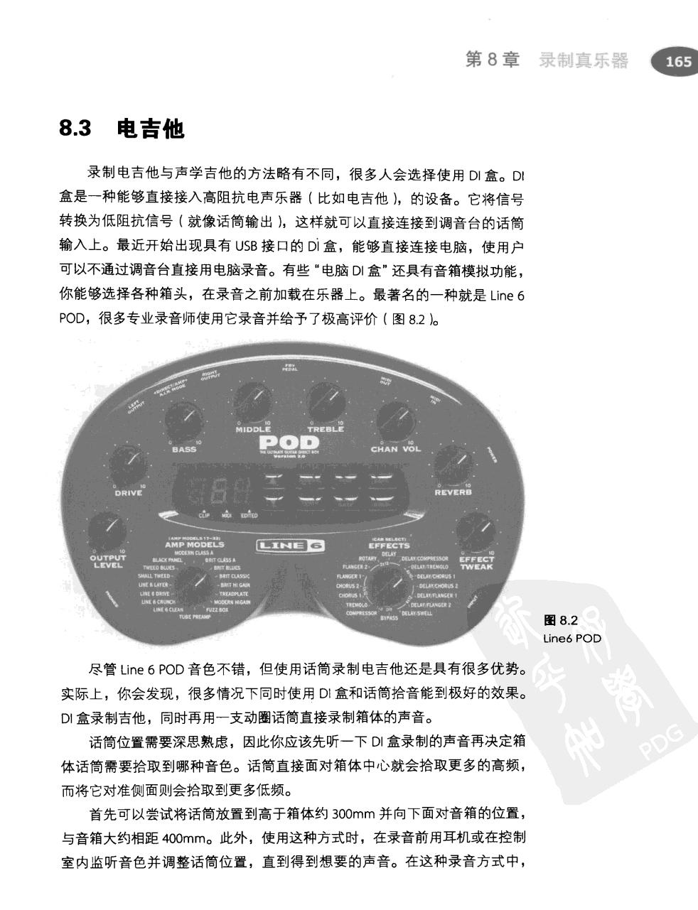 电子舞曲手册(第2版) 186