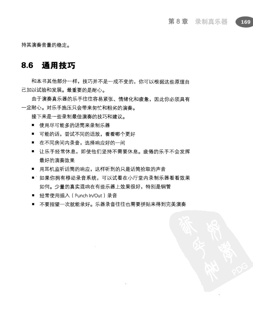 电子舞曲手册(第2版) 190