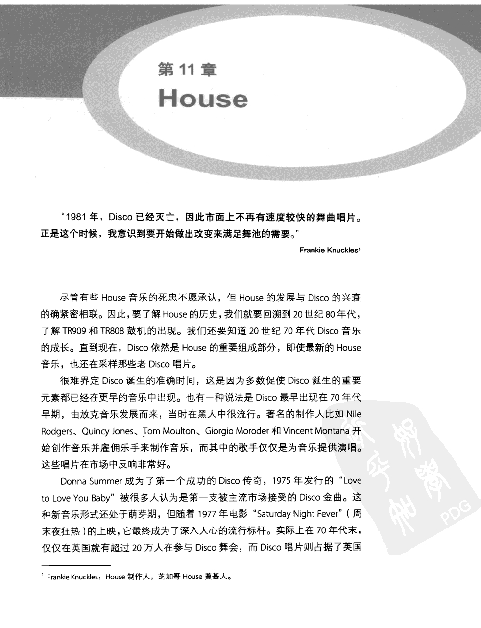 电子舞曲手册(第2版) 242
