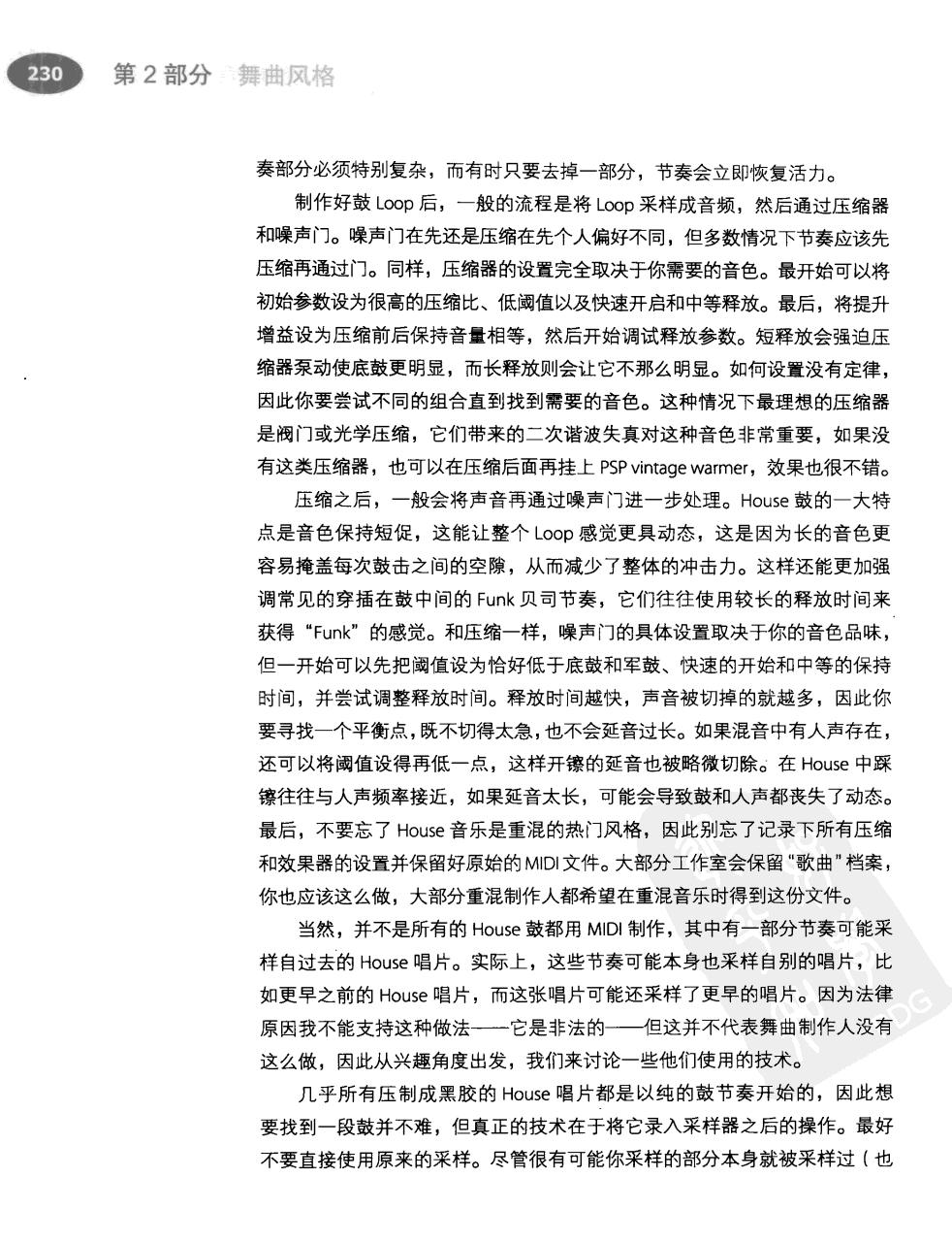 电子舞曲手册(第2版) 251