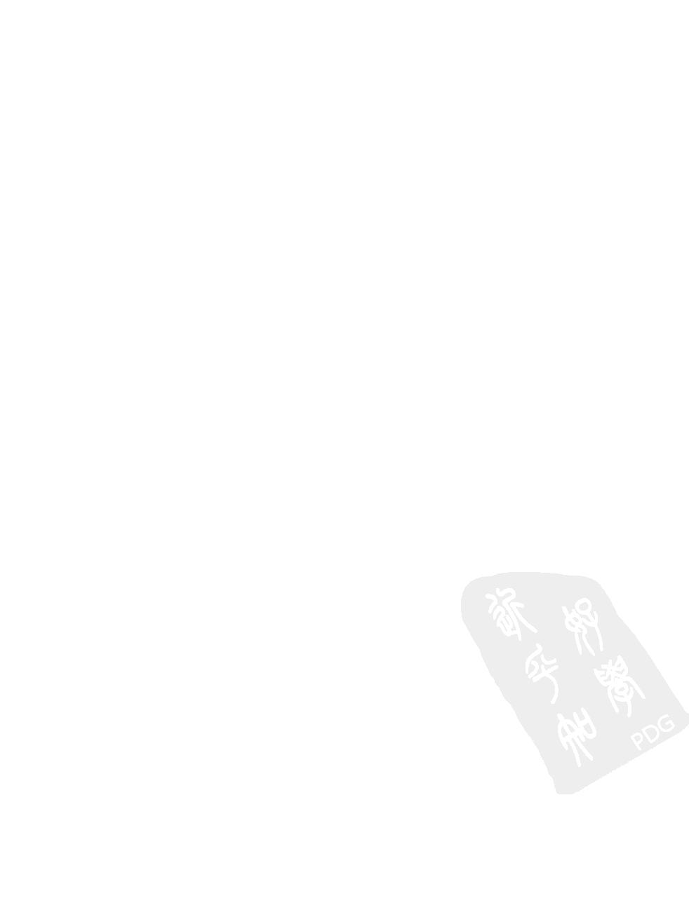 电子舞曲手册(第2版) 261