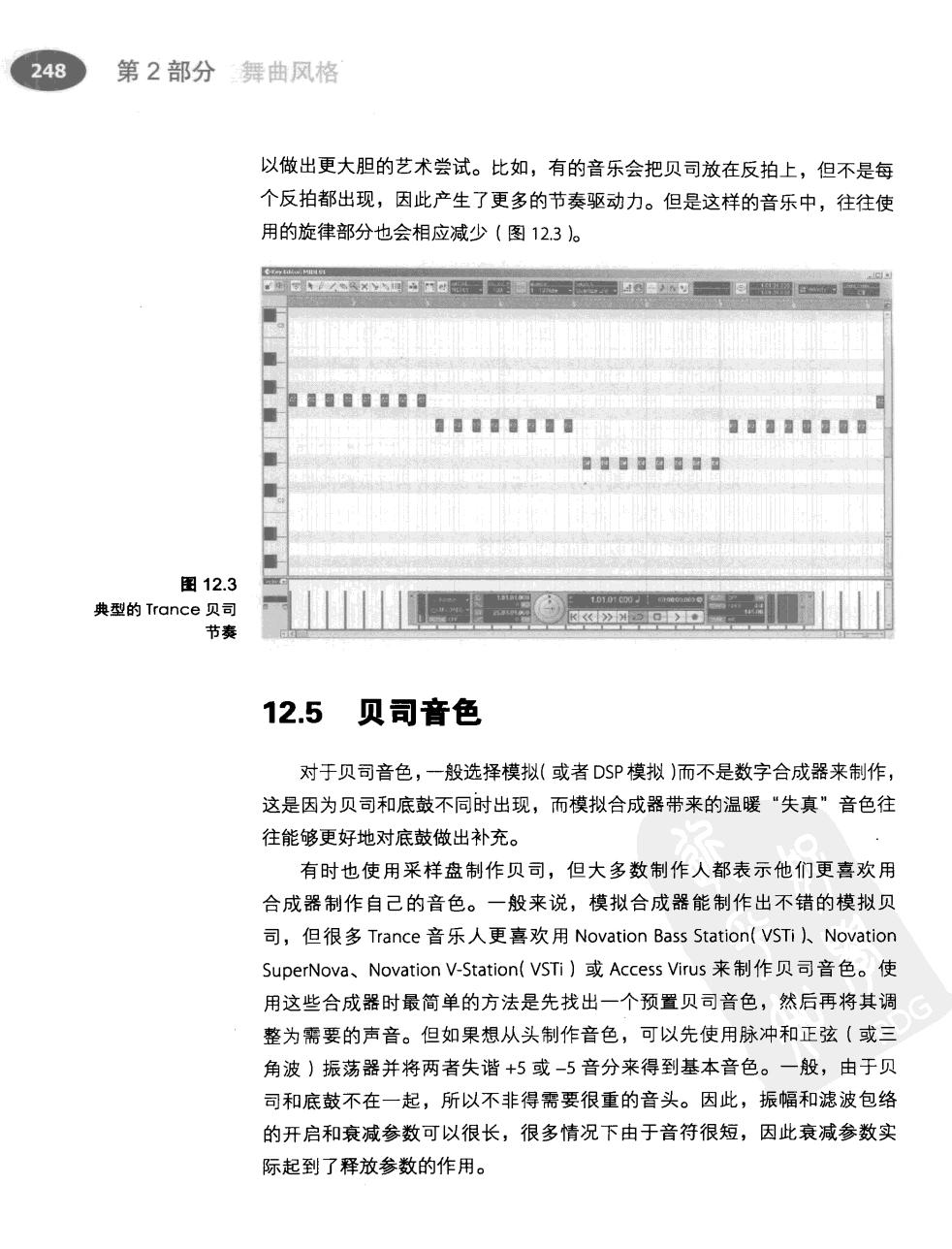 电子舞曲手册(第2版) 269