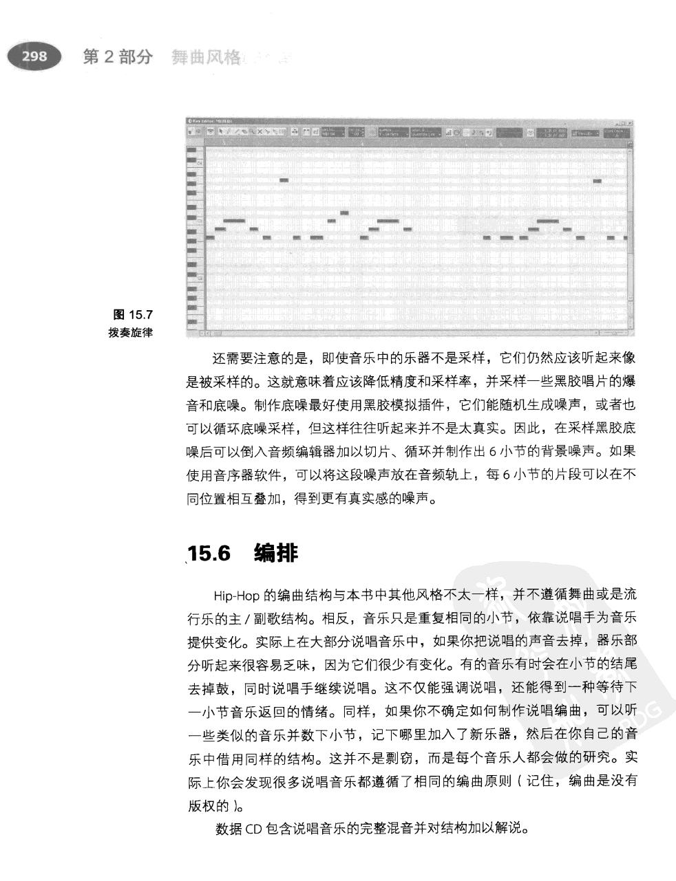 电子舞曲手册(第2版) 319