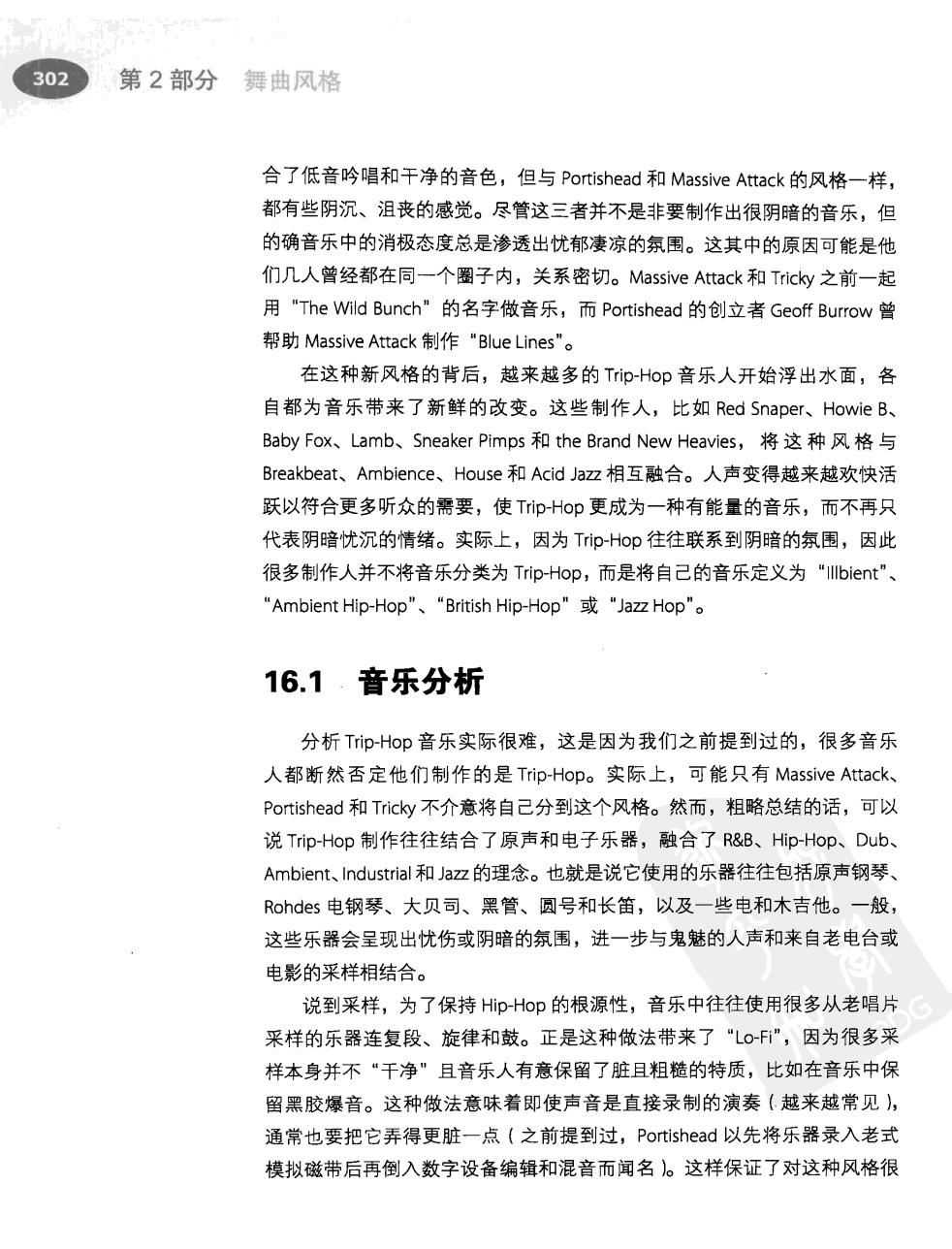 电子舞曲手册(第2版) 323