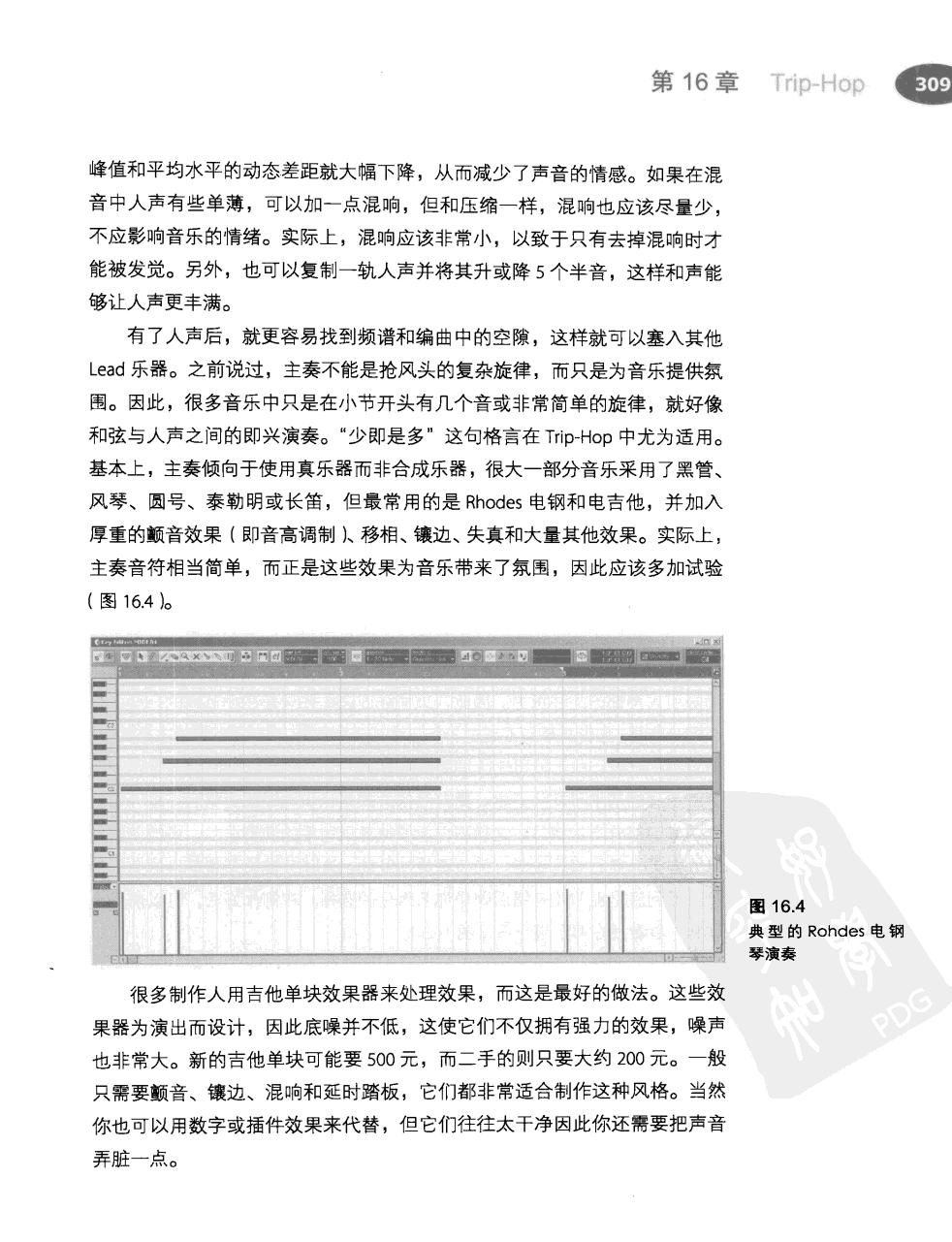 电子舞曲手册(第2版) 330