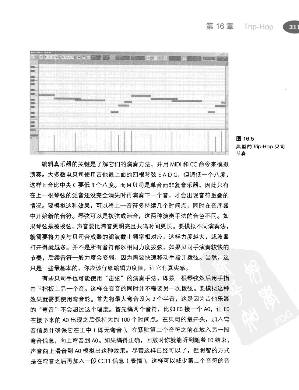 电子舞曲手册(第2版) 332