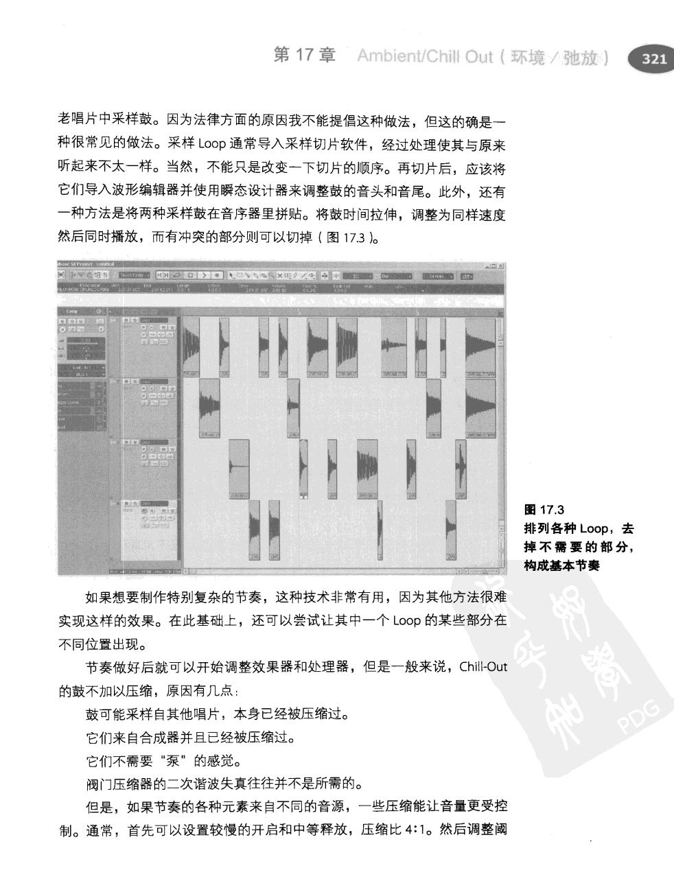 电子舞曲手册(第2版) 342