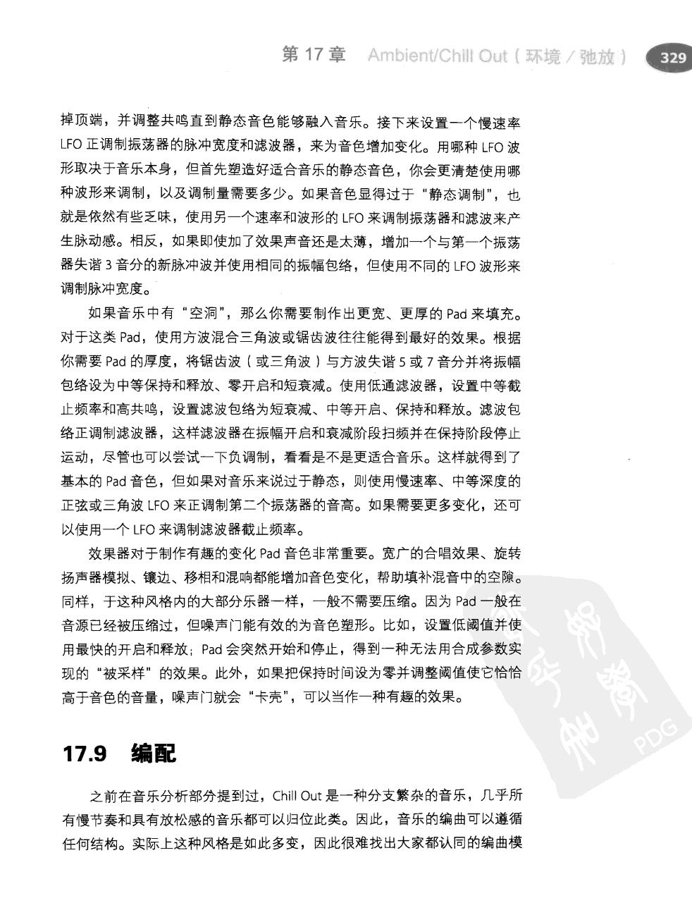 电子舞曲手册(第2版) 350
