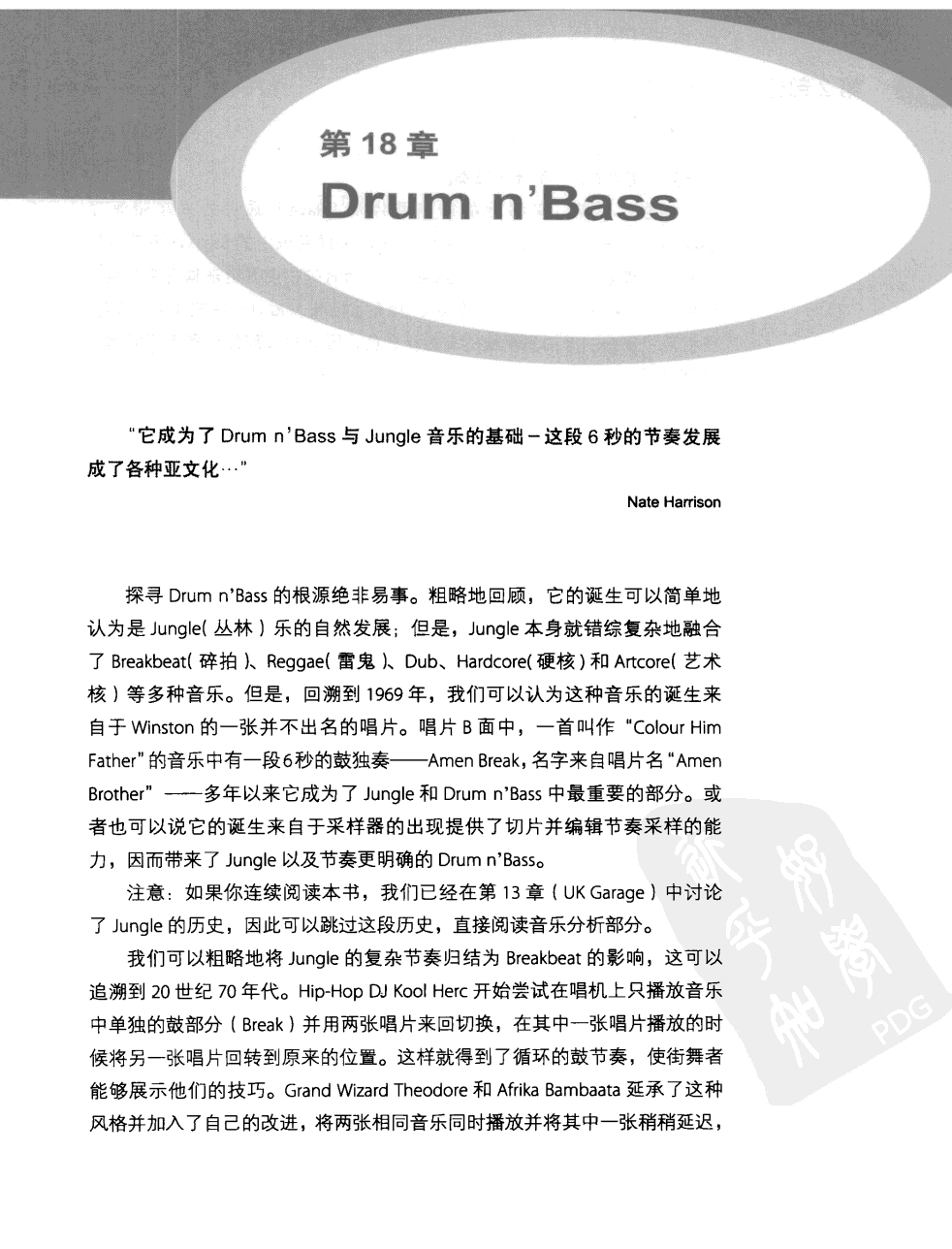 电子舞曲手册(第2版) 354