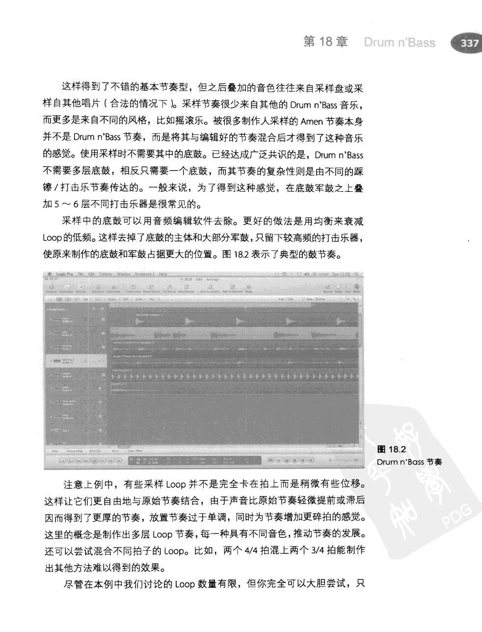 电子舞曲手册(第2版) 358