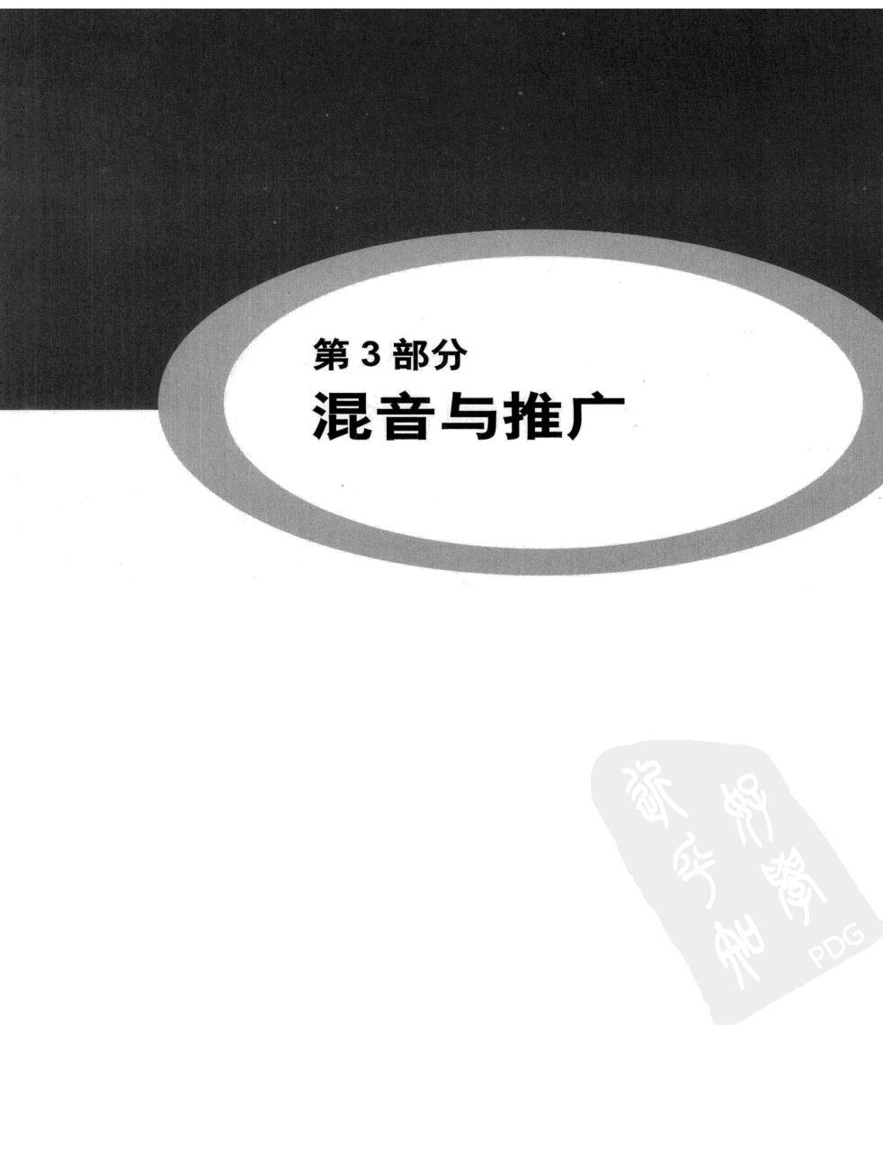 电子舞曲手册(第2版) 366